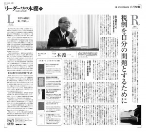 160226朝日新聞