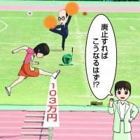 税金それホント-配偶者控除の差(01)
