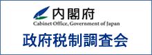 内閣府税制調査会