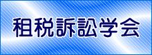 租税訴訟学会